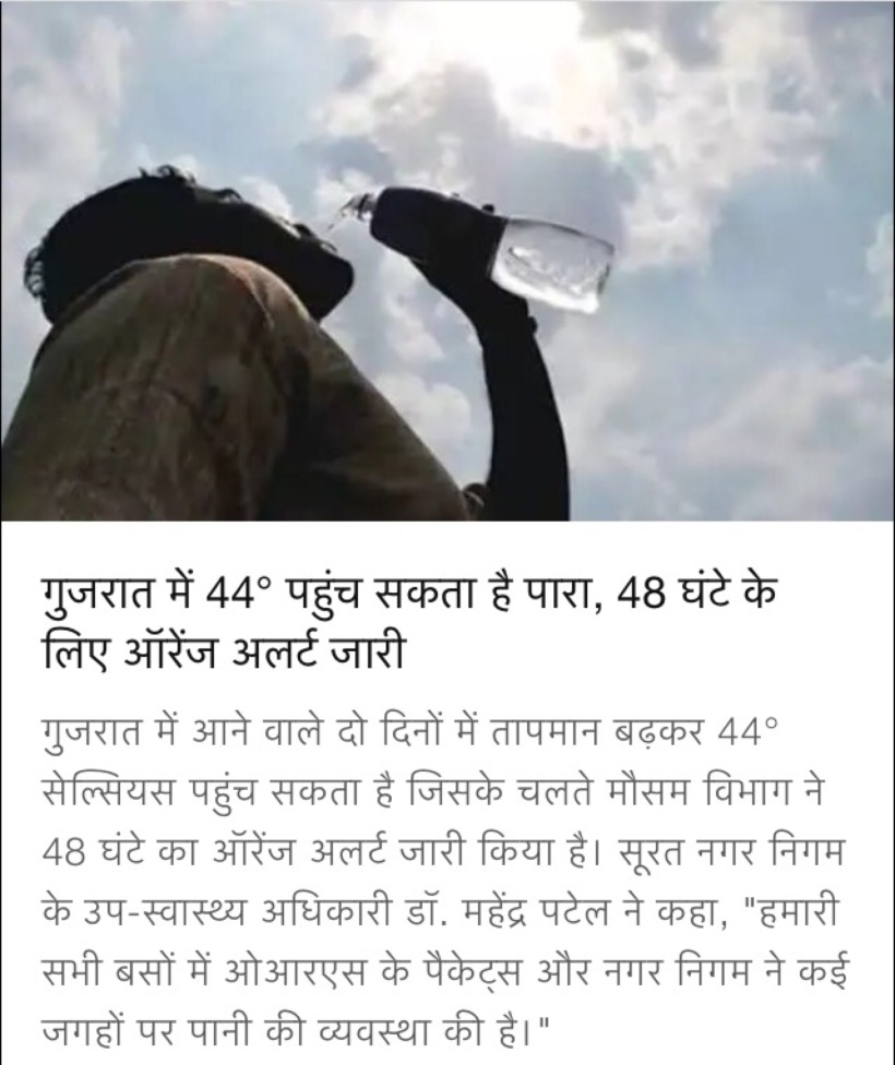 Gujarat Has Announced 'Orange Alert' For Next 2 Days Due To Hot